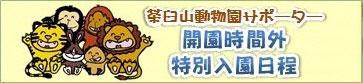 茶臼山動物園サポーターイベントの詳細ページへのリンクです